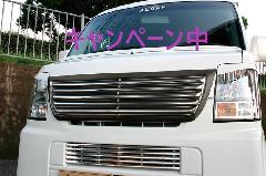 初売りキャンペーン中★エブリーバン (DA64V)ALLURE フロントグリル 1色ペイント メッキモール付