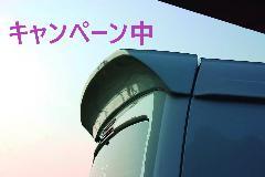 初売りキャンペーン中★エブリーバン ALLURE ハイルーフ用 リアウィング 1色ペイント