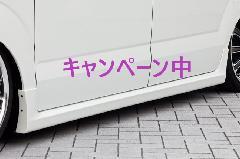 初売りキャンペーン中★N BOX CUSTOM ALLURE サイドステップ 1色ペイント