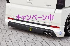 初売りキャンペーン中★N BOX CUSTOM ALLURE リアハーフスポイラー 2色ペイント