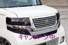 初売りキャンペーン中★N BOX CUSTOM ALLURE フロントグリル 2色ペイント メッキモール付
