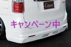 初売りキャンペーン中★Crave ZRR70/75G ヴォクシー 前期 リアスポイラー(Ver.D) 1色ペイント