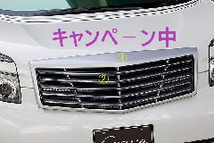 初売りキャンペーン中★Crave ZRR70/75G ヴォクシー 前期 フロントグリル 2色ペイント