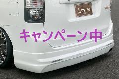 初売りキャンペーン中★Crave ZRR70/75G ヴォクシー 前期 リアスポイラー(Ver.L) 1色ペイント