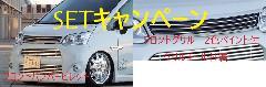 Summerキャンペーン中!!ALLURE LA100S MOVECUSTOM フロントグリル 2色ペイント メッキモール付+フロントバンパービレットSET