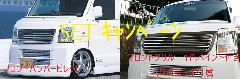 Summerキャンペーン中!!ALLURE  DA64V エブリーバン フロントグリル 1色ペイント メッキモール付+フロントバンパービレットSET
