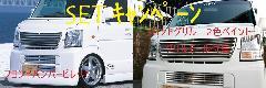Summerキャンペーン中!!ALLURE DA64V  エブリーバン フロントグリル 2色ペイント メッキモール付+フロントバンパービレットSET