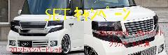 Summerキャンペーン中!!ALLURE JF1/2 N BOX CUSTOM フロントグリル 2色ペイント メッキモール付+フロントバンパービレットSET