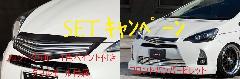 Summerキャンペーン中!!Crave NHP10 AQUA フロントグリル2P 1色ペイント+フロントバンパービレットSET