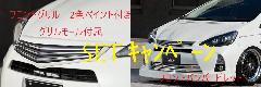 Summerキャンペーン中!!Crave NHP10 AQUA フロントグリル2P 2色ペイント+フロントバンパービレットSET