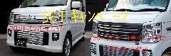 Suumerキャンペーン中!!ALLURE DA17W エブリイワゴン フロントグリル 1色ペイント メッキモール付+フロントバンパービレットSET