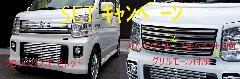 Summerキャンペーン中!!ALLURE DA17W エブリイワゴン フロントグリル 2色ペイント メッキモール付+フロントバンパービレットSET