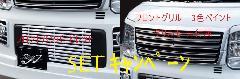 Summerキャンペーン中!!ALLURE DA17W エブリイワゴン フロントグリル 3色ペイント メッキモール付+フロントバンパービレットSET