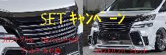 Summerキャンペーン中!!VELLFIRE Z Type AGH/GGH30W Crave フロントグリル 1色ペイント+フロントバンパービレットSET