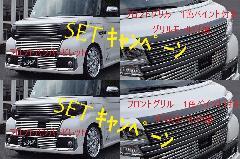 Summerキャンペーン中!!タントカスタム(LA600S)後期 標準 ALLUREフロントグリル 1色ペイント メッキモール付+フロントバンパービレットSET