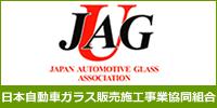 日本自動車ガラス販売施工事業協同組合