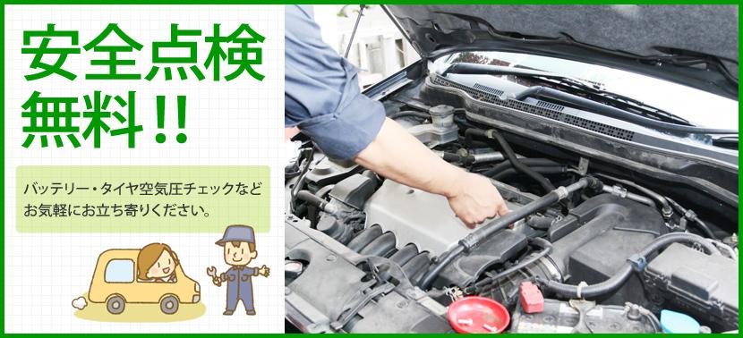 安全点検無料!バッテリー・タイヤ空気圧チェックなど