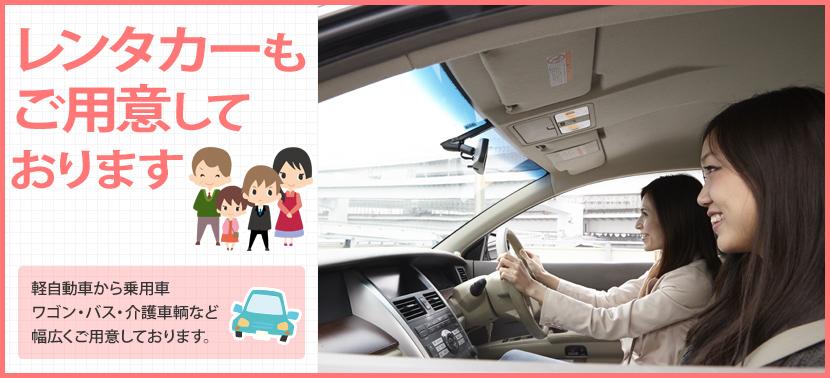 レンタカー(軽自動車からワゴン・バス・介護車輌など幅広くご用意しております)
