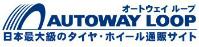 輸入タイヤ&ホイール通販国内最大級AUTOWAY(オートウェイ)
