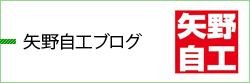 矢野自動車工業ブログ