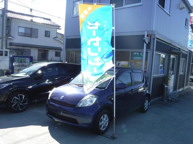 カーセンサー 矢野自動車工業