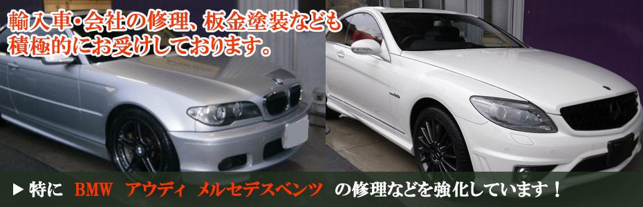 BMW、アウディ、メルセデスベンツの修理