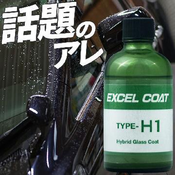 商用車専用ガラスコーティング剤 Hybrid Glass Coat TYPE-H1