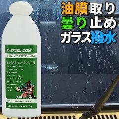 窓ガラス撥水コーティング剤(スポンジ&クロス付き)
