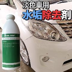 水垢除去剤 400ml(スポンジ&クロス付き)