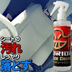 ブリッドシートクリーナー【BRIDE共同開発】(250ml)(クロス付き)