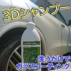 3Dシャンプー 400ml (スポンジ&クロス付き)