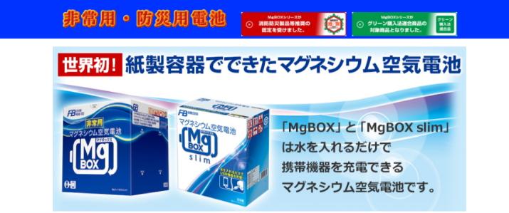 マグネシウム空気電池