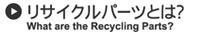 リサイクルパーツとは?