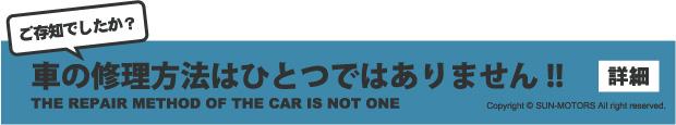 車の修理方法はひとつではありません!