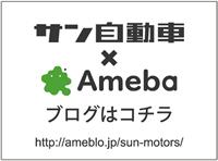 サン自動車×Amebaブログはこちら
