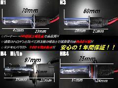 REGANA JAPAN HIDキット<H3>