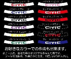 C-001 シビックハチマキ Ver1 全12タイプ 新商品!!