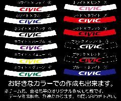 C-002 シビックハチマキ Ver2 全12タイプ 新商品!!