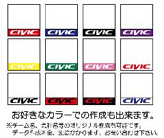 C-006 シビックゼッケン 全12タイプ 大2枚+数字セット(ブロック体)