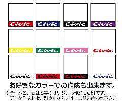C-007 シビックゼッケン 全12タイプ 大2枚+数字セット(筆記体)