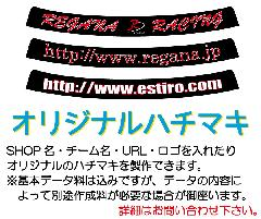 C-012 ショップ・チーム・URL何でも名入れ!! オリジナルハチマキ 製作できます!!