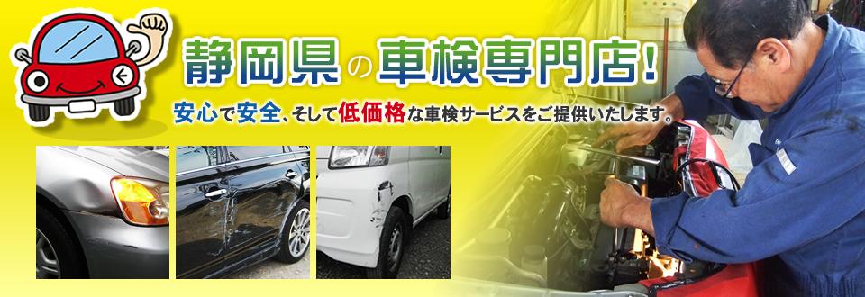 静岡の車検専門店!