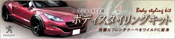 ボディスタイリングキット -プジョーRCZ用-