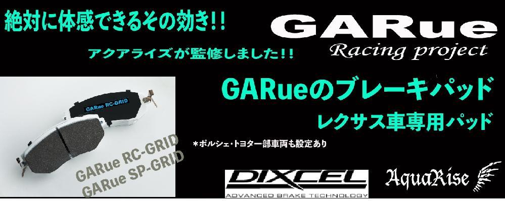 GARue GRID