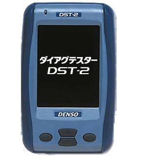 故障診断テスター「DST-2」「DST-i」