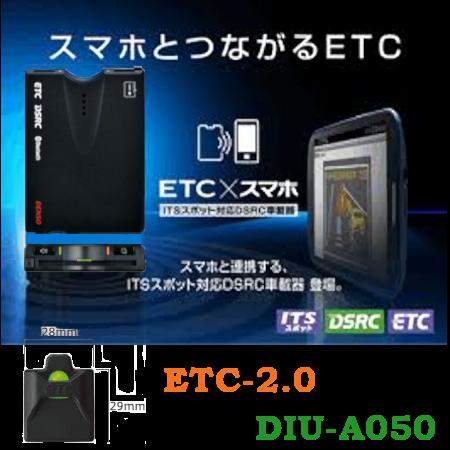 デンソーDSRC車載器DIU-A050(ETC2.0対応)