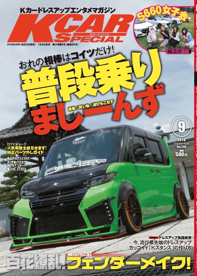 Kカースペシャル 2016 9月号