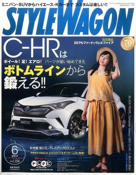 STYLE WAGON 2017.6 vol.258