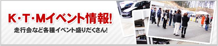 KTMイベント情報!