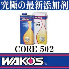 WAKO'S CORE502 コア502
